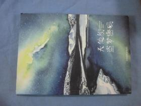 16年意林七彩校园系列:天使街盗梦密码