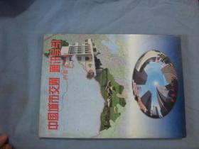 中国城市交通通讯导引内蒙古分册