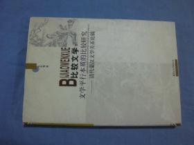 比较文学:文学平行本质的比较研究——清代蒙汉文学关系论稿
