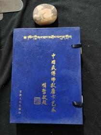 中国藏传佛教唐卡艺术【函套装 折叠式】