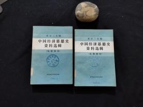 中国经济思想史资料选辑(先秦部分)上下