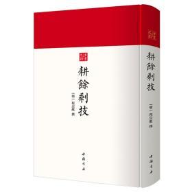 耕余剩技 古书之韵丛书 中国书店