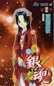 正版全新银魂 44 日文原版 银魂 ぎんたま 44 ジャンプコミックス 空知英秋 日本漫画
