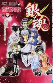 正版全新银魂 39 日文原版 银魂 ぎんたま 39 ジャンプコミックス 空知英秋 日本漫画