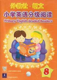 正版全新外教社朗文 小学英语分级阅读8(含光盘) 上海外语教育出版社/