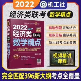 正版全新机工版2022经济类联考数学精点教材396经济类联考用书2022年在职研究生入学考试辅导可搭陈剑数学高分指南