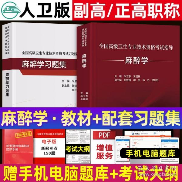 全国高级卫生专业技术资格考试习题集丛书·麻醉学习题集