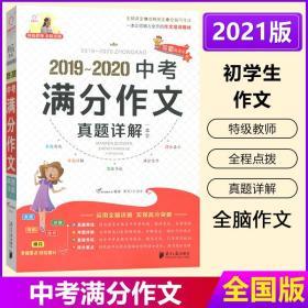 正版全新2021使用全脑作文20219-2020中考满分作文真题详解一本全 中考满分作文大全辅导书 初一初二初三七八九年级同步满分素材范本