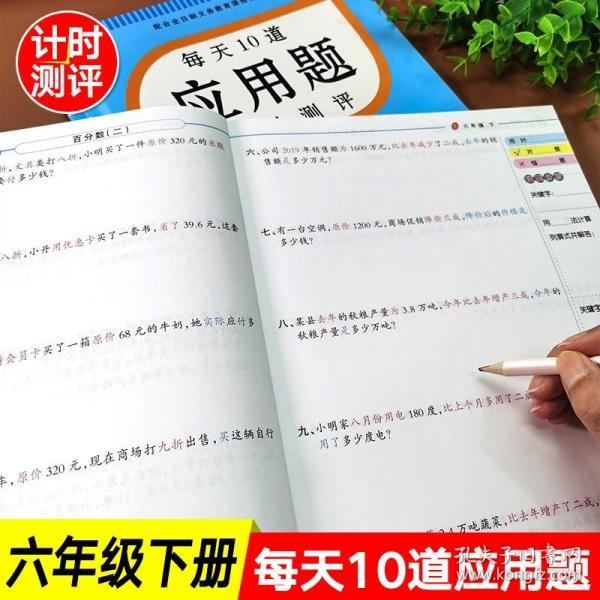 2021新版六年级下册每天10道应用题人教版数学思维训练计时评测计算题口算题卡天天练同步训练