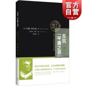 正版全新反抗平庸之恶 责任与判断中文修订版 汉娜阿伦特 政治与道德 另著有康德政治哲学讲稿共和的危机艾希曼 上海人民出版社