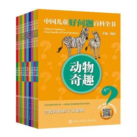 正版全新动物奇趣 中国儿童好问题百科全书 全10册7-10岁儿童思维开发益智书 三四年级青少年学生经典课外阅读 少儿科普童书书籍