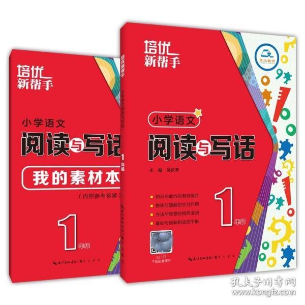 培优新帮手-小学语文 阅读与写话1年级(第3版)