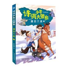 漫游大唐(下)/诗词少年大冒险