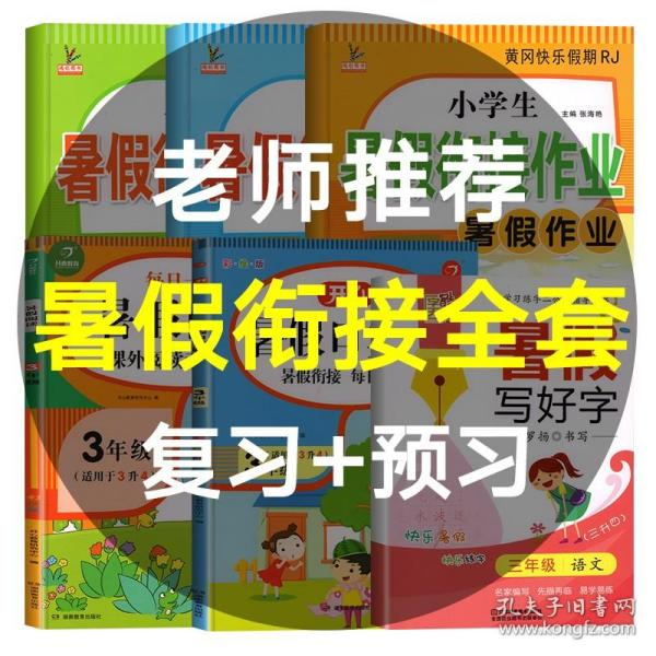 3升4年级语文暑假衔接作业小学生暑假作业黄冈快乐假期RJ人教版复习专项预习