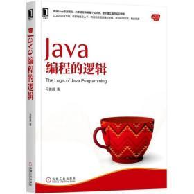 正版全新Java编程的逻辑