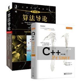 正版全新C Primer中文版 第5版 算法导论 第3版(套装共2册)