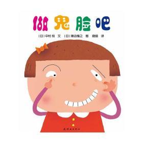 正版全新精装 开心宝宝亲子游戏绘本做鬼脸 蒲蒲兰绘本 0-2-3-4岁幼儿童绘本故事书图书经典版读物蒲蒲兰绘本馆