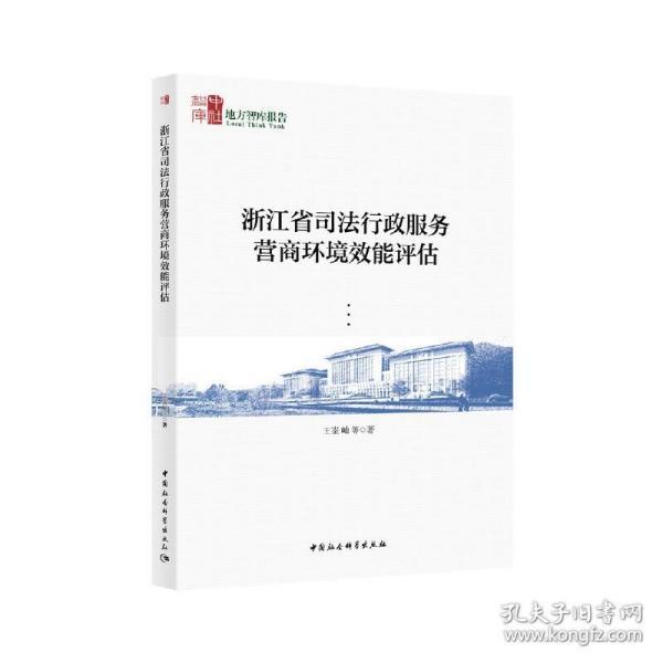 浙江省司法行政服务营商环境效能评估