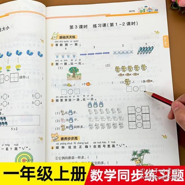 一年级上册数学思维训练课时同步练习册人教版开学了小学1年级教材同步测试专项试卷天天练
