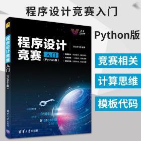 程序设计竞赛入门(Python版)