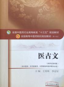 """医古文/全国中医药行业高等教育""""十三五""""规划教材"""