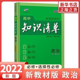 2022新版高中知识清单政治 必修1234 选择性必修123配套新教材 五年高考三年模拟知识大全工具书53高考总复习教辅书 正版