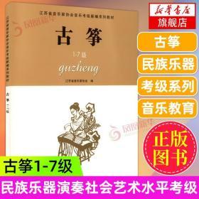 十四弦小秦筝演奏教程