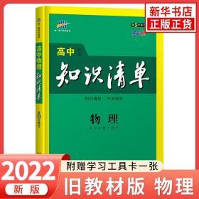 2022新版高中知识清单物理 必修 选修 高一二三教辅导书 五年高考三年模拟知识大全工具书53总复习 正版