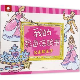 公主和王子 我的彩色涂鸦书 2-6岁幼儿园儿童早教启蒙涂鸦书添画涂色彩书绘画基础入门