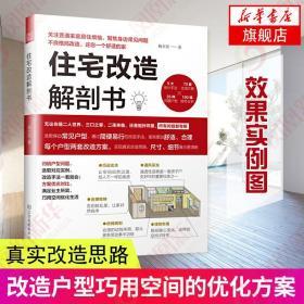 住宅改造解剖书(小户型装修改造、大格局室内优化手册)