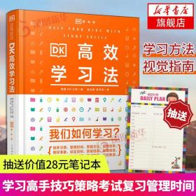 DK高效学习法