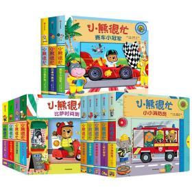 0-3岁 小熊很忙系列点读版第三四五辑全套12册宝宝绘本婴儿早教书籍1-2岁幼儿益智书本洞洞书翻翻书儿童立体机关书推拉书 新华正版