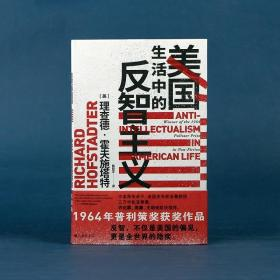 智慧宫丛书011·美国生活中的反智主义:领略一代史家的思想视野、深厚积淀和犀利文风