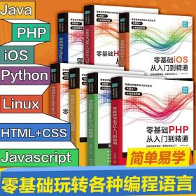 全7册零基础编程从入门到精通Python HTML CSS Linux iOS Java JavaScript PHP 程序设计电脑编程思想 软件开发 正版