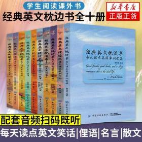 十本套经典英文枕边书 每天读点英文笑话 俚语 名言 散文 学生阅读课外书美文小说 自学成人中英文对照双语 正版