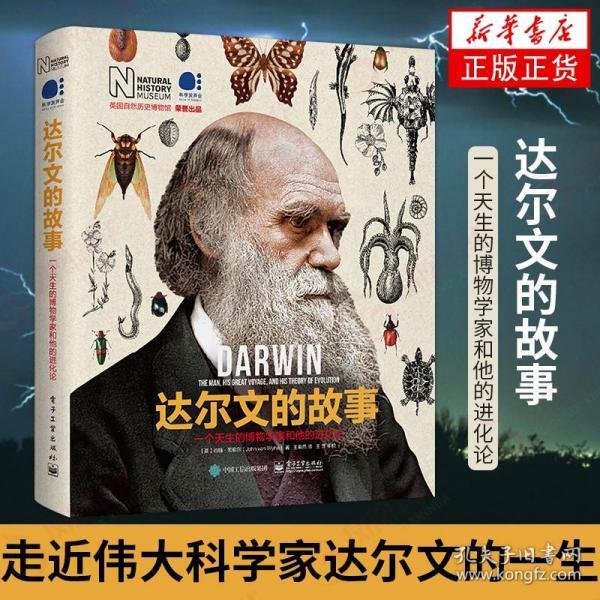 达尔文的故事:一个天生的博物学家和他的进化论(全彩)