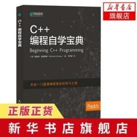 C 编程自学宝典 C 语言教程书少儿编程零基础入门书籍儿童 电脑程序设计自学基础教材程序员 数据结构从入门到精通 正版