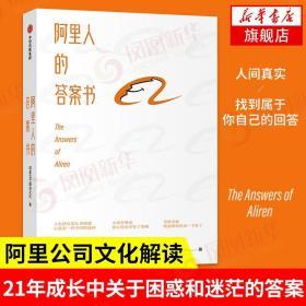 阿里人的答案书 阿里巴巴组织文化著 大厂版答案书 中信出版 电子商务企业管理正版书籍
