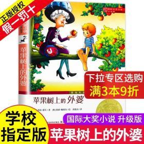 苹果树上的外婆正版国际大奖小说升级版新蕾出版社小学生二年级三四五年级课外阅读图书籍儿童文学全套系列原版获奖故事树下