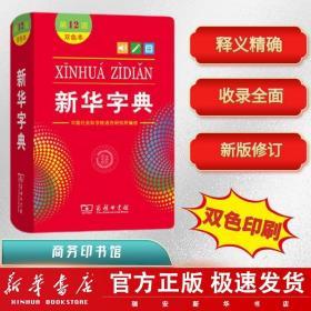 新华字典(**2版双色本)