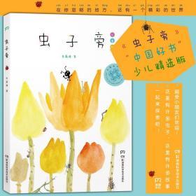 正版 虫子旁 0-3-4-5-6-8岁儿童绘本朱赢椿老师推荐幼儿园小学生课外书籍阅读少儿父母与孩子的睡前亲子阅读畅销书籍排行榜