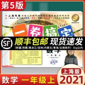 正版现货2021一卷搞定一年级上册 数学一年级上/1年级第一学期第5版上海小学教材配套同步期中期末课后单元练习各区真卷复习测试卷