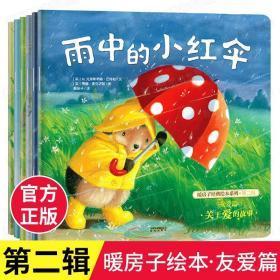 暖房子经典绘本系列全套6册第二辑友爱篇雨中的小红伞简装读物睡前童话故事书亲子阅读幼儿园0-2-3-4-5-6岁儿童书籍