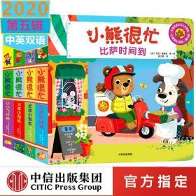 【2020第五辑】小熊很忙 绘本全套4册 幼儿早教书籍0-1-2-3两岁宝宝婴儿认知益智书洞洞书翻翻书儿童机关书推拉书有声书中信出版社