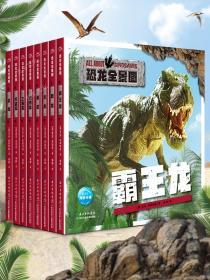 恐龙全景图全套8册幼儿恐龙书科普大百科绘本恐龙世界百科全书儿童版揭秘恐龙书3-6-9岁小学生课外阅读书幼儿读物恐龙王国故事书籍