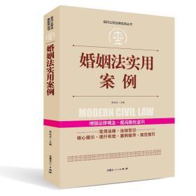 【全案例讲解】婚姻法实用案例 正版中华人民共和国常用法律法规大全书籍 新司法解释 法律工具书学法用法推荐法律常用