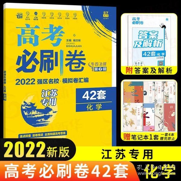 高考必刷卷42套化学强区名校模拟卷汇编(江苏新高考专用)理想树2022版