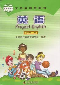 2020使用仁爱科普版 英语九年级上册英语书 课本教材教科书9九年级上册英语义务教育课程标准实验教科书英语九年级上册