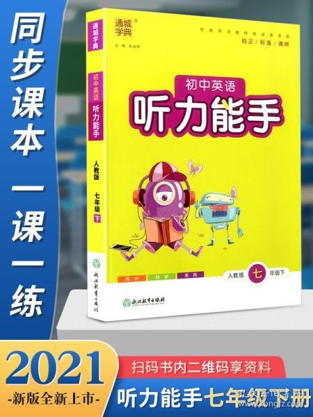新版听力能手下册七年级英语人教版同步课时作业