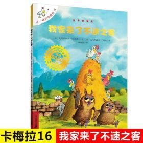 不一样的卡梅拉第一季第16册我家来了不速之客国外获奖经典儿童绘本阅读幼儿园故事书籍2-3-6-8岁幼儿睡前故事图书老师推荐卡拉梅
